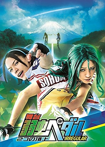 舞台『弱虫ペダル』IRREGULAR~2つの頂上~ [Blu-ray] /