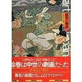 絵巻と物語―中世ドラマの舞台 (日本の美と文化art japanesque (7))