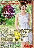 【Amazon.co.jp限定】プレステージ夏祭 2015 プレステージ夏祭り×お貸しします。南国Special(生写真7枚付き)(数量限定) [DVD]