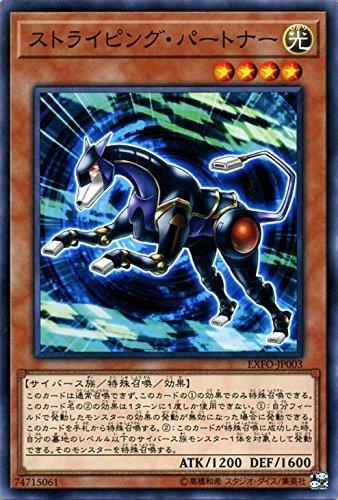 ストライピング・パートナー ノーマル 遊戯王 エクストリーム・フォース exfo-jp003