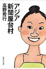 アジア新聞屋台村 (集英社文庫) 文庫