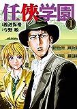 任侠学園 / 渡辺 保裕 のシリーズ情報を見る