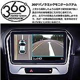 リンカーン ナビゲーター に!12V車用汎用360°パノラミックモニターシステム(画像調整マット付) 全方向カメラ 360°録画もできる