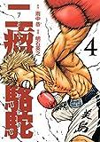 二瘤駱駝(4) (ヤングマガジンコミックス)