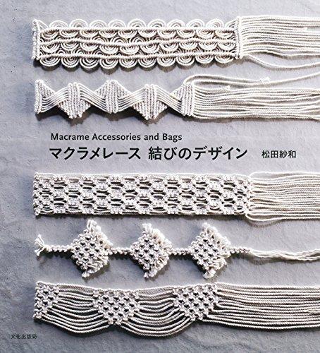 編み マクラメ