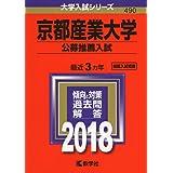 京都産業大学(公募推薦入試) (2018年版大学入試シリーズ)
