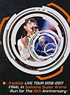 [Amazon.co.jp限定]fripSide LIVE TOUR 2016-2017 FINAL in Saitama Super Arena -Run for the 15th Anniversary-(初回限定版type-A VRスコープ付)(A3ポスター付き)