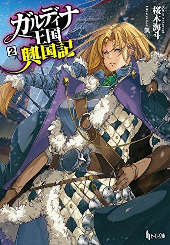 ガルディナ王国興国記 2 (ヒーロー文庫)