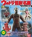 ウルトラ怪獣名鑑 ウルトラセブン編 史上最大の侵略 全10種セット