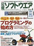 日経ソフトウエア 2010年 04月号 [雑誌]
