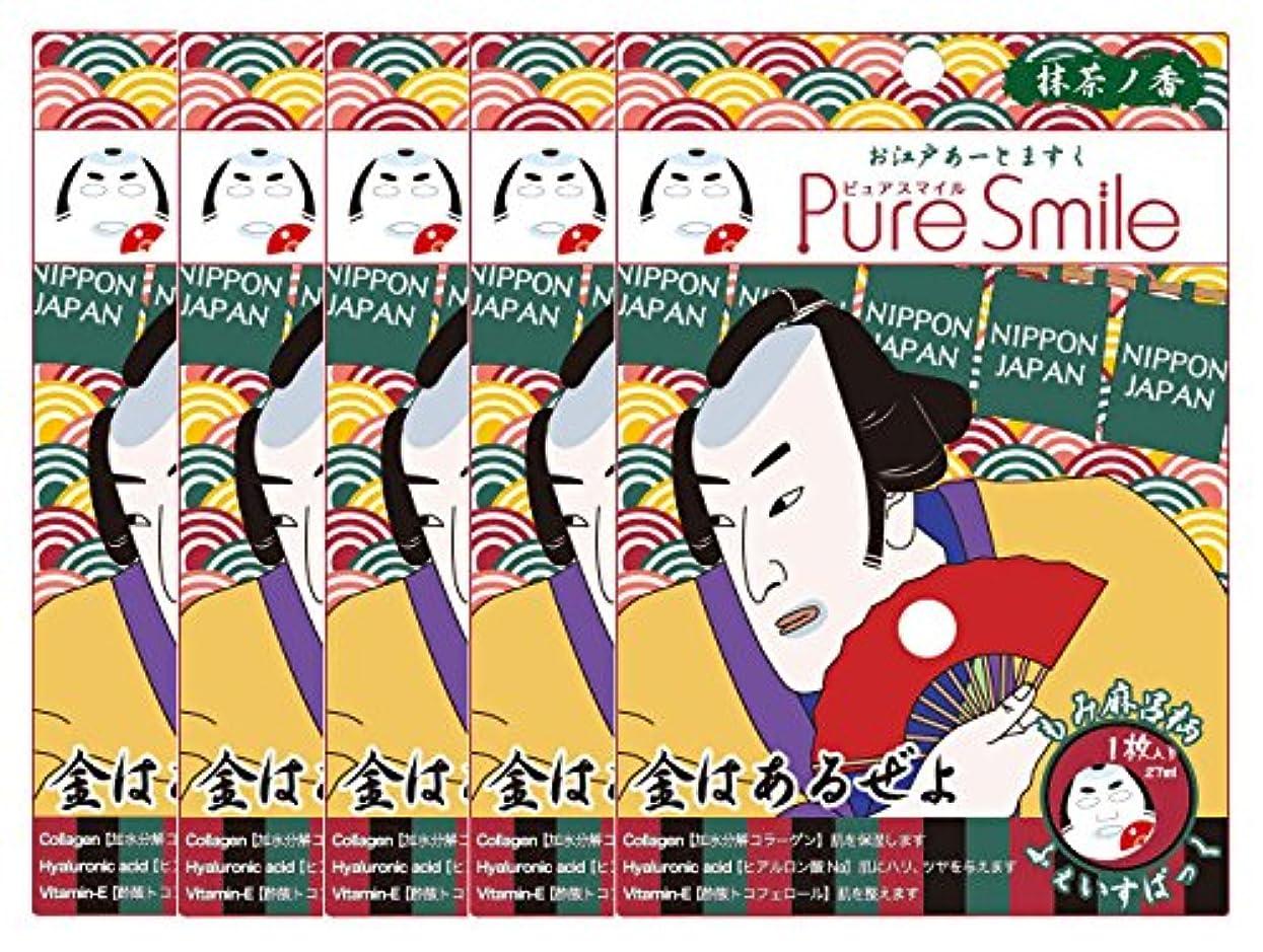 調整石パシフィックピュアスマイル お江戸アートマスク もみ麻呂 ART02 1枚入 ×5セット