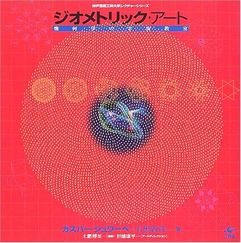 """ジオメトリック・アート""""Geometric Art""""by Caspar Schwabe +Atsuhiko Ishiguro edited by Kouhei Sugiura 神戸芸術工科大学レクチャーシリーズの詳細を見る"""