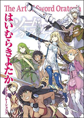 はいむらきよたかイラストレーションズ The Art of Sword Oratoria (GA文庫)