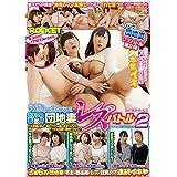 ガチンコ素人団地妻レズバトル2 [DVD]
