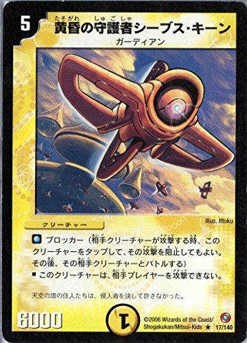 デュエルマスターズ DM18-017-R 《黄昏の守護者シーブス・キーン》