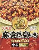 丸美屋 贅を味わう 麻婆豆腐の素 中辛 180g
