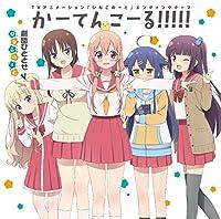 TVアニメ「 ひなこのーと 」エンディングテーマ「 かーてんこーる!!!!! 」