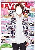Tvぴあ関東版 2014年 12月 3日号