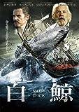 白 鯨 MOBY DICK (冒険者たち、因縁の対決)