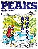 PEAKS(ピークス)2016年8月号 No.81[雑誌]