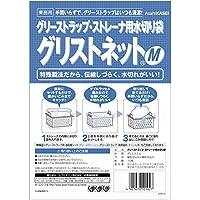 【ケース販売】業務用 グリストネット M 10枚入×10袋(100枚)