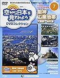空から日本を見てみようDVD 7号 (阪神工業地帯 大阪駅~神戸港) [分冊百科] (DVD付) (空から日本を見てみようDVDコレクション)