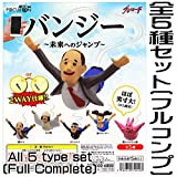 FOCUS ON バンジー 未来へのジャンプ [全5種セット(フルコンプ)]