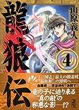 龍狼伝(4) (講談社漫画文庫)