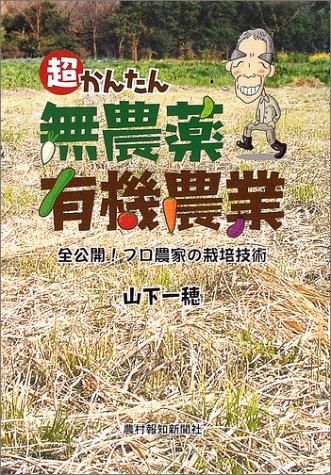 超かんたん無農薬有機農業―全公開!プロ農家の栽培技術の詳細を見る