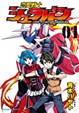 恋愛戦士シュラバン(1) (角川コミックス・エース)
