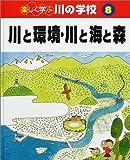 楽しく学ぶ川の学校〈8〉川と環境・川と海と森