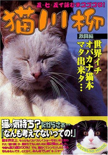 猫川柳 激闘編の詳細を見る
