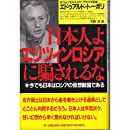 日本人よエリツィンロシアに騙されるな―今でも日本はロシアの仮想敵国である