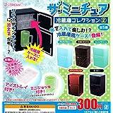 ザ?ミニチュア冷蔵庫コレクション2 [全5種セット(フルコンプ)]