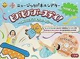 CD付 ミュージックパネルシアター ビバビババースデイ! (PriPriキット)