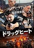 ドラッグヒート[DVD]