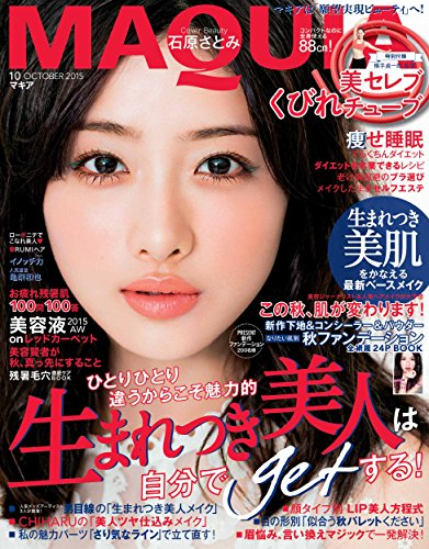 MAQUIA (マキア) 2015年10月号 [雑誌]
