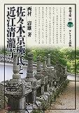 サンライズ出版 西村 清雄 佐々木京極氏と近江清瀧寺 (淡海文庫)の画像