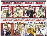金色のコルダ 全17巻 完結セット(花とゆめコミックス)