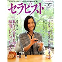 セラピスト 2008年 10月号 [雑誌]