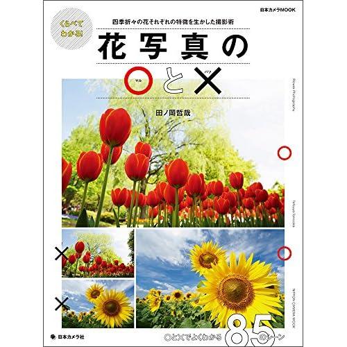 くらべてわかる! 花写真の○と× (日本カメラMOOK)