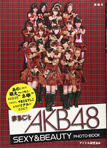まるごと AKB48 (通常版) SEXY&BEAUTY P...