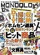 MONOQLO (モノクロ)2017年 12 月号 [雑誌]