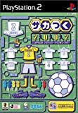 サカつく2002 J.LEAGUEプロサッカークラブをつくろう!