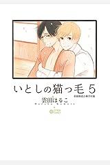いとしの猫っ毛5【初回限定小冊子付版】 (シトロンコミックス) Kindle版