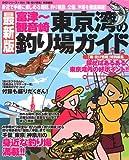 東京湾の釣り場ガイド―富津~観音崎 (BIG1 104)