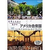 世界ふれあい街歩き アメリカ合衆国/ニューヨーク ビレッジ・ニューヨーク ブルックリン [DVD]