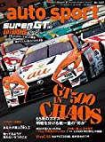 AUTO SPORT 2017年 6/9号 No.1457