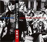 日活ニューアクションの世界~無頼・殺(バラ)せ 1968-1971