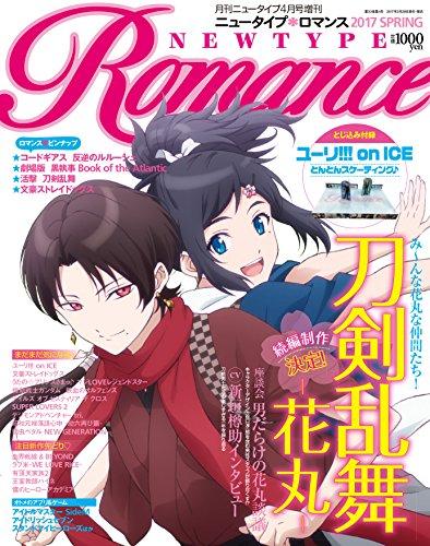 ニュータイプ 2017年4月号 増刊 Newtype Romance 2017 SPRING